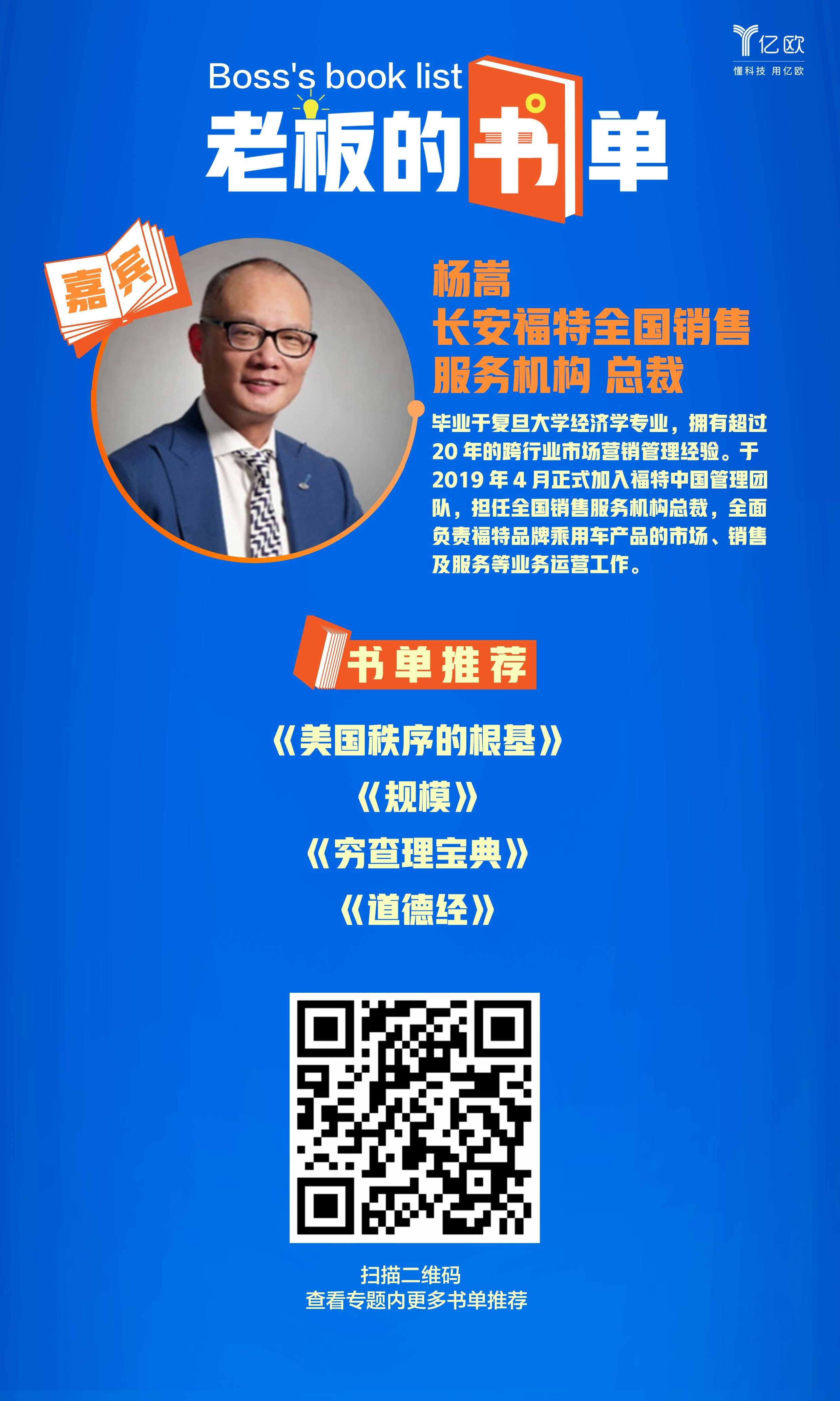 楊嵩-老板的書單