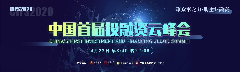 中国首届投融资云峰会