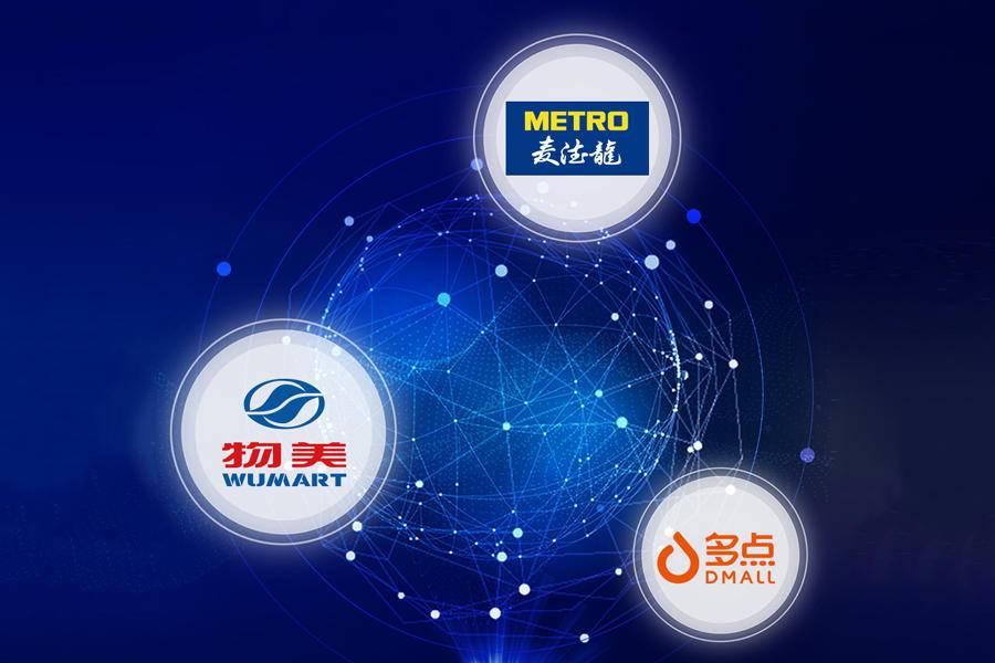麦德龙中国收购案完成交割,张文中称数字化是未来