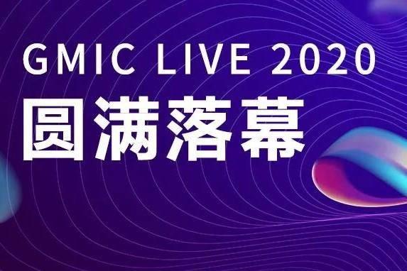 GMIC在线2020圆满落幕,逆势破局,幂次生长