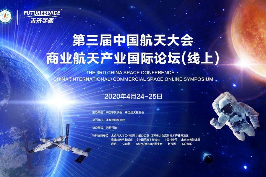 第三屆中國航天大會·商業航天產業國際論壇圓滿舉辦