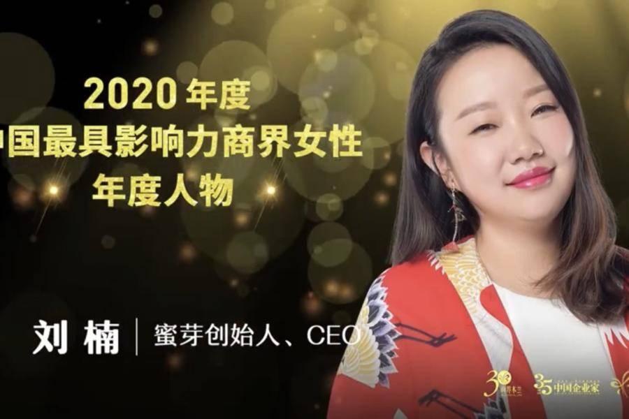 蜜芽刘楠连续三年荣膺《中国企业家》中国最具影响力商界女性年度人物