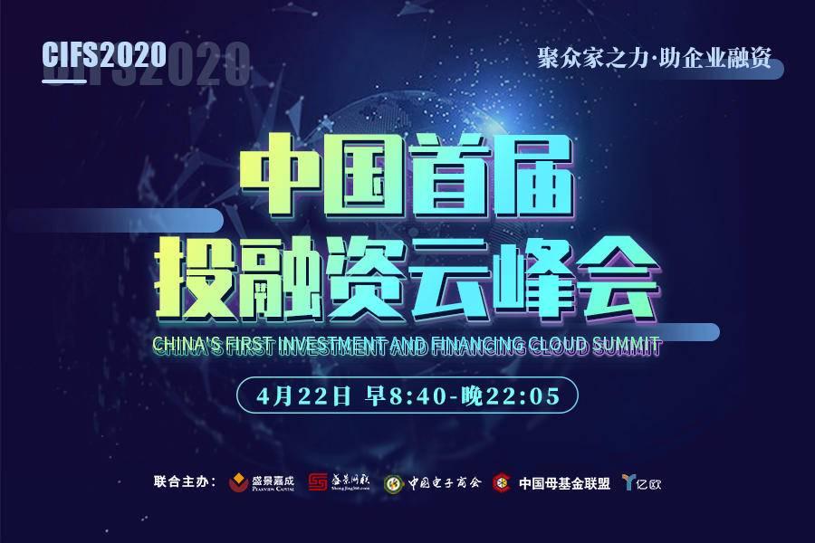 首届投融资峰会