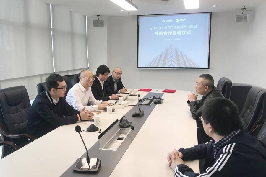 """云从科技与贵阳大数据产业集团达成战略合作,共建""""智慧贵阳"""""""