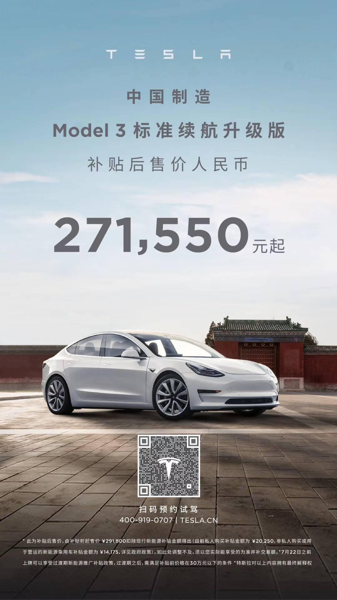 Model 3标准续航升级版削价海报/特斯拉官方