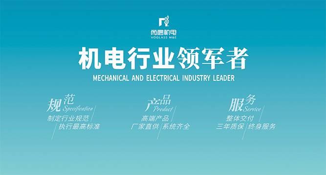 图 尚层机电——具备多方面能力的机电行业领军者