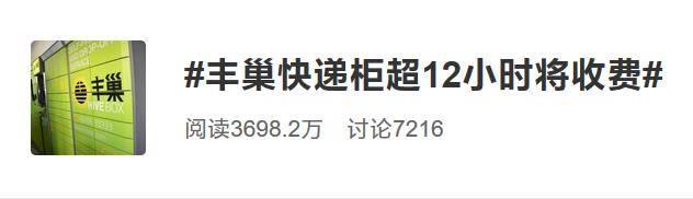 """微博""""丰巢快递柜超12小时将收费""""话题"""