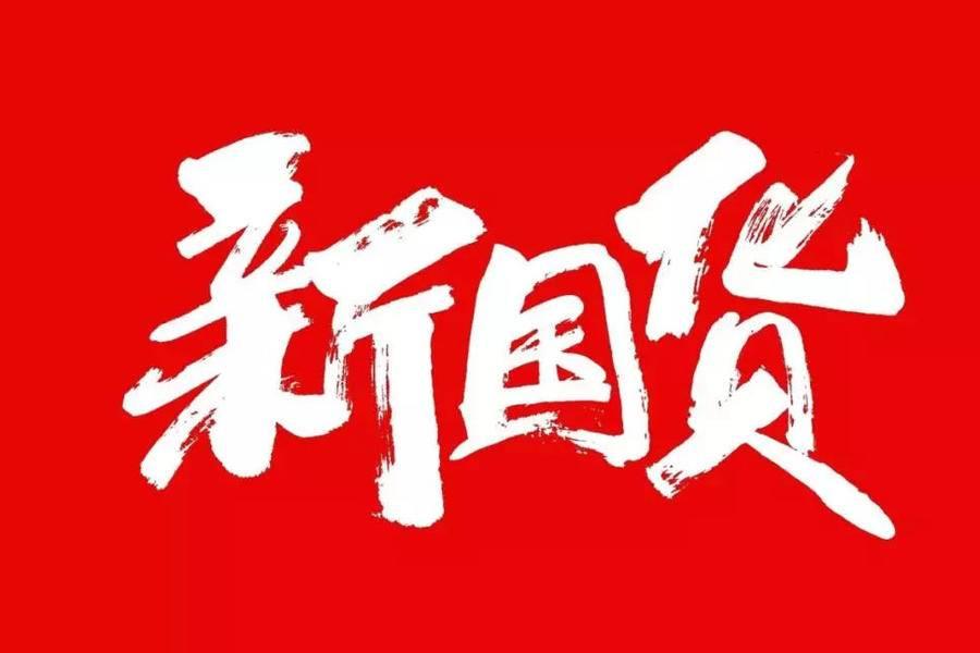 """""""后浪""""有需求,國貨有""""新潮"""""""
