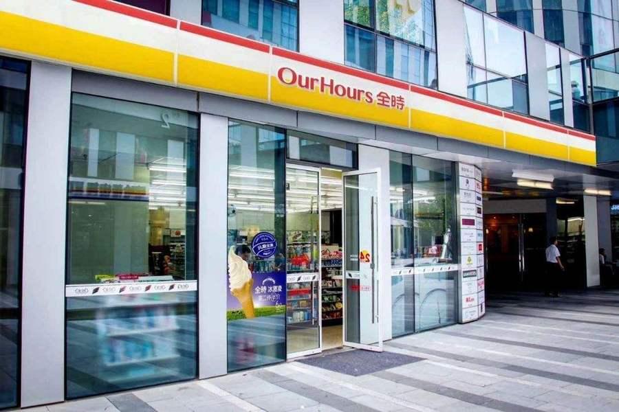 北京全时便利店5月20日全面停业,股东资产已被冻结