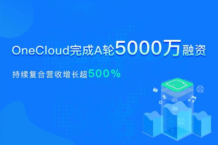 OneCloud完成A轮5000万融资