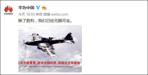 华为中国微博配图