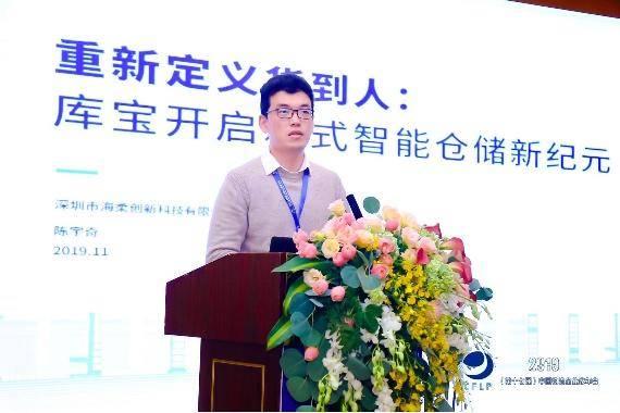 海柔创新陈宇奇:物流科技刚起步,创造客户价值是关键