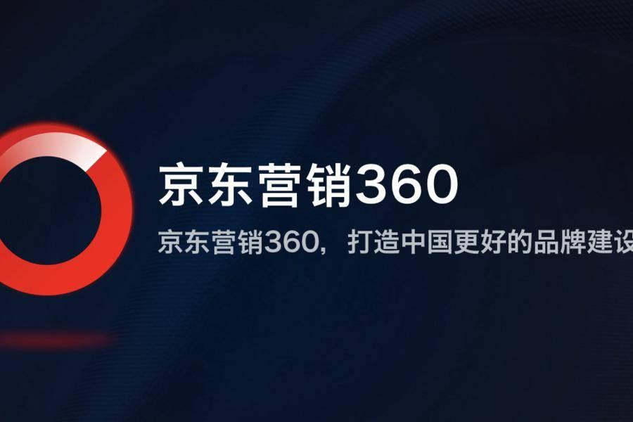 京东营销360推全渠道场景化商业解决方案
