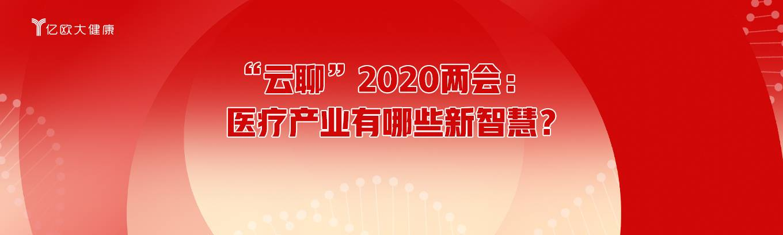 """""""云聊""""2020两会:医疗产业有哪些新智慧?"""