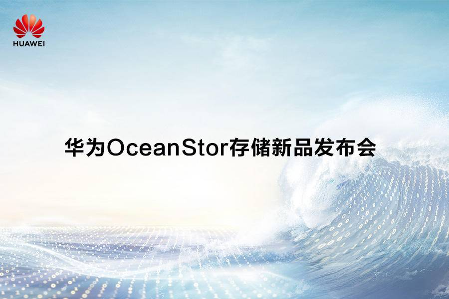 华为OceanStor存储新品发布会