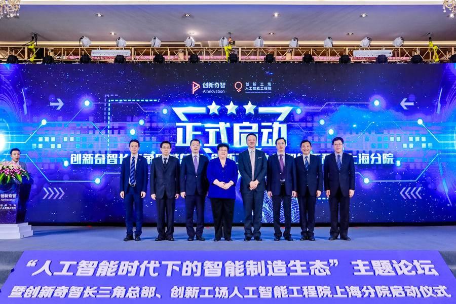 创新奇智落地上海,发布ManuVision平台