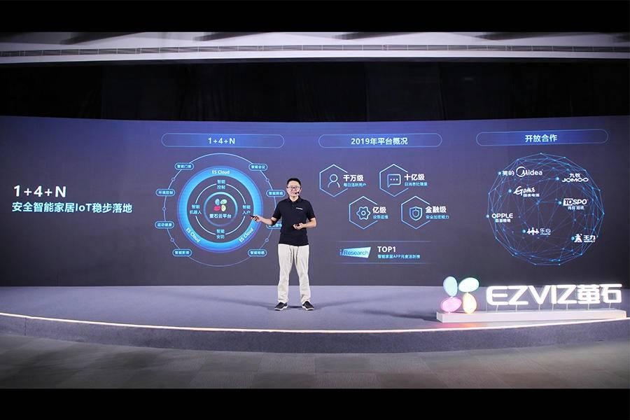 从视频专有云到物联网云,萤石发布EZIoT平台