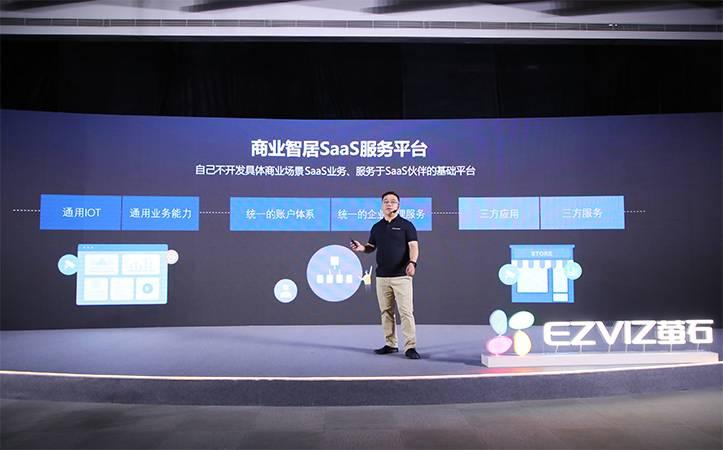 图 萤石SaaS生态营业部总经理黄晖介绍企业萤石云
