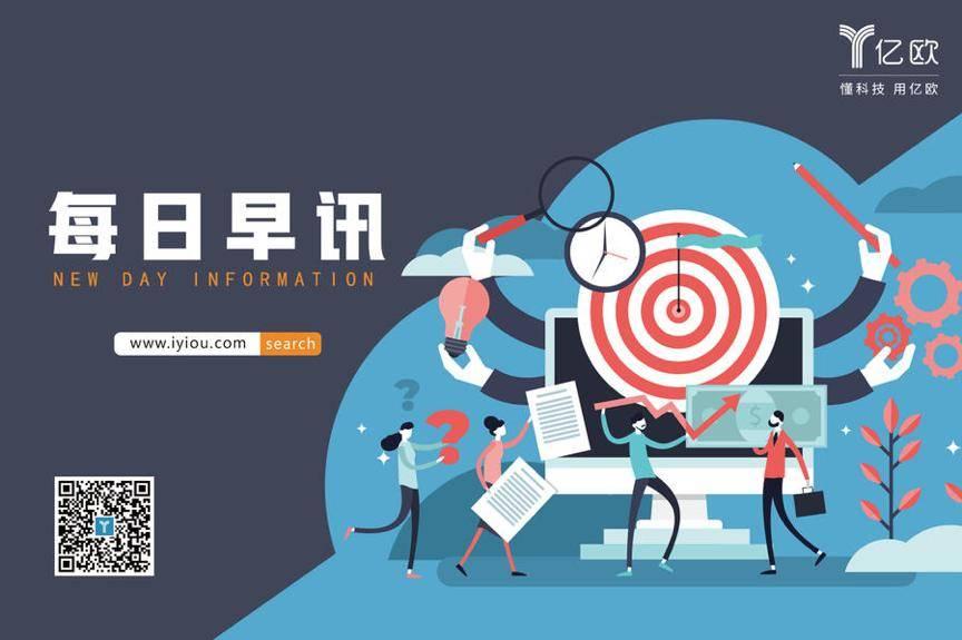 早讯丨京东1亿美元战略投资国美零售