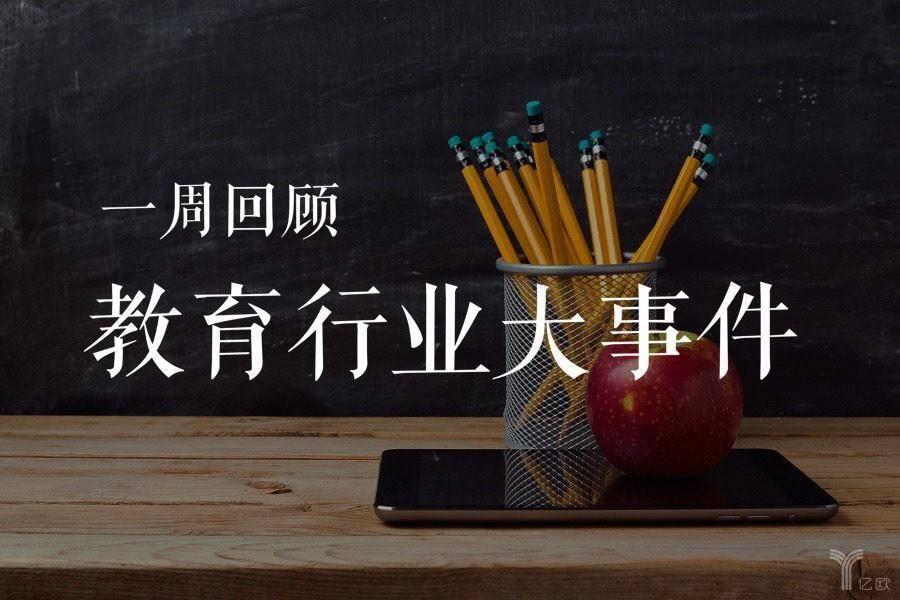 一周回顾|教育行业大事件(07.26-08.01