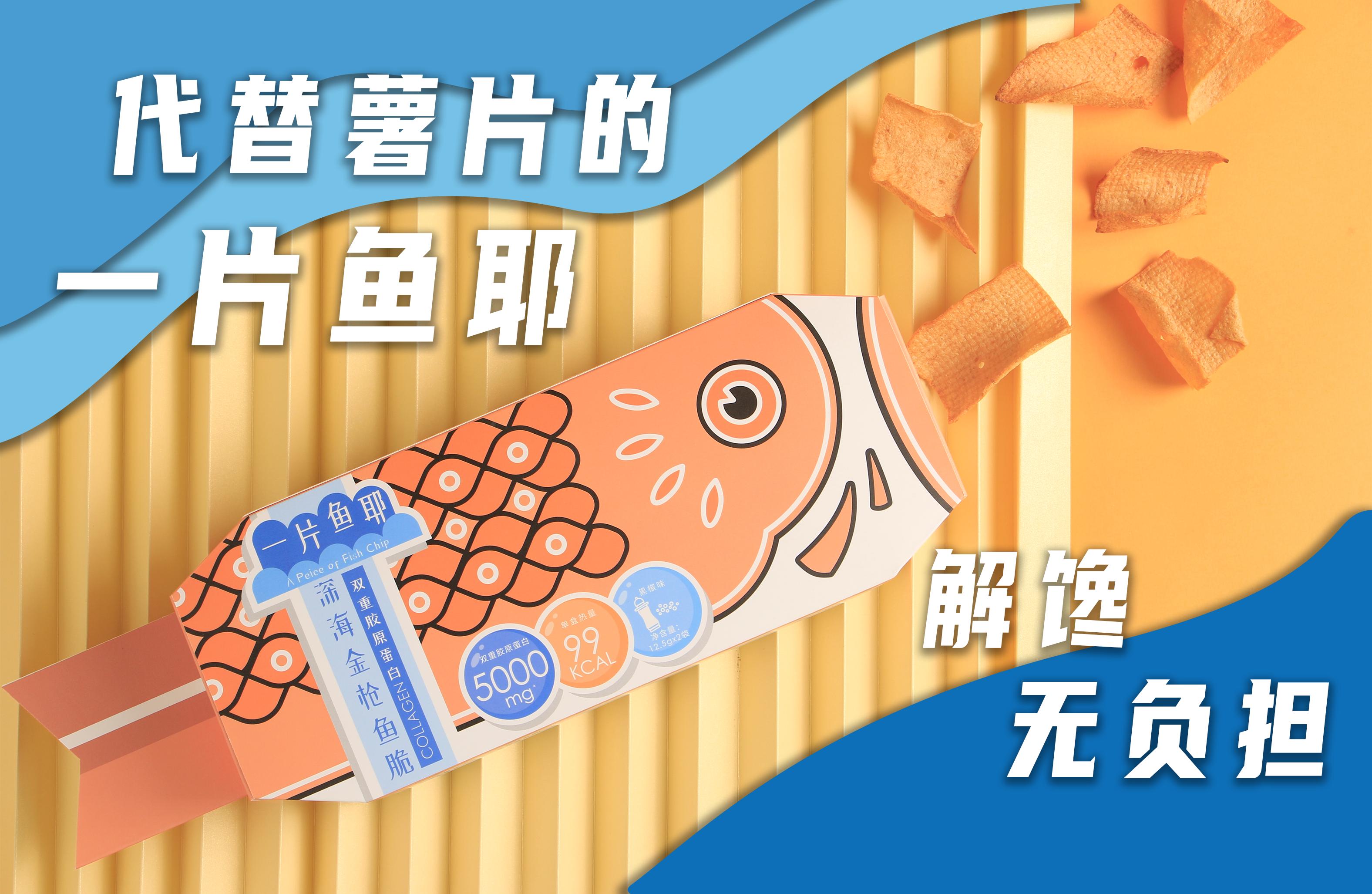 食验室薯片产品