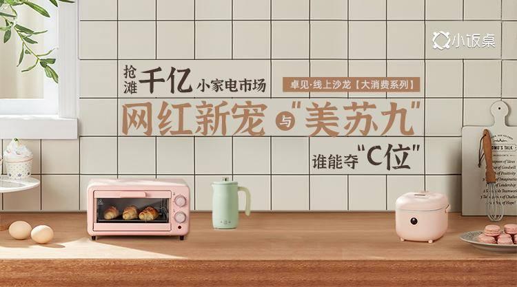 """网红新宠与""""美苏九""""谁能夺""""C位"""""""
