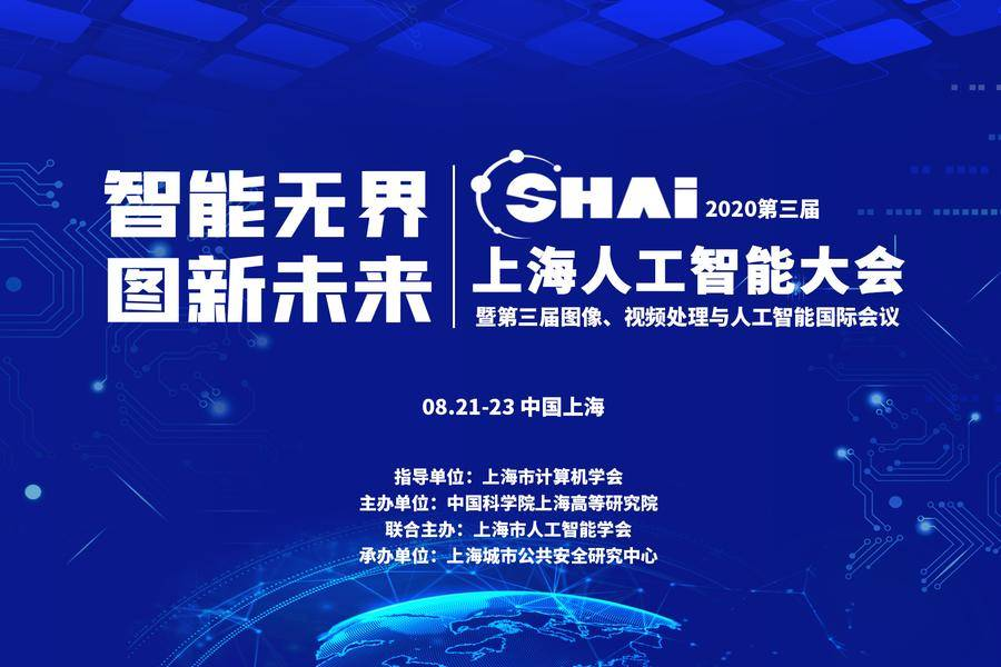 上海人工智能大会