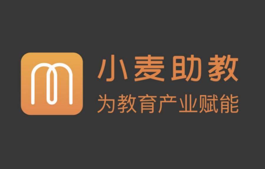首发|小麦助教获数千万元A+轮融资,华映微盟基金领投