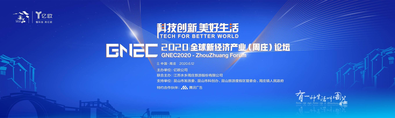 GNEC 2020 全球经济产业(周庄)论坛