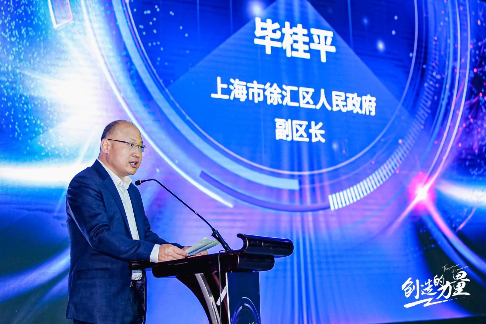 上海市徐汇区人民当局副区长毕桂平