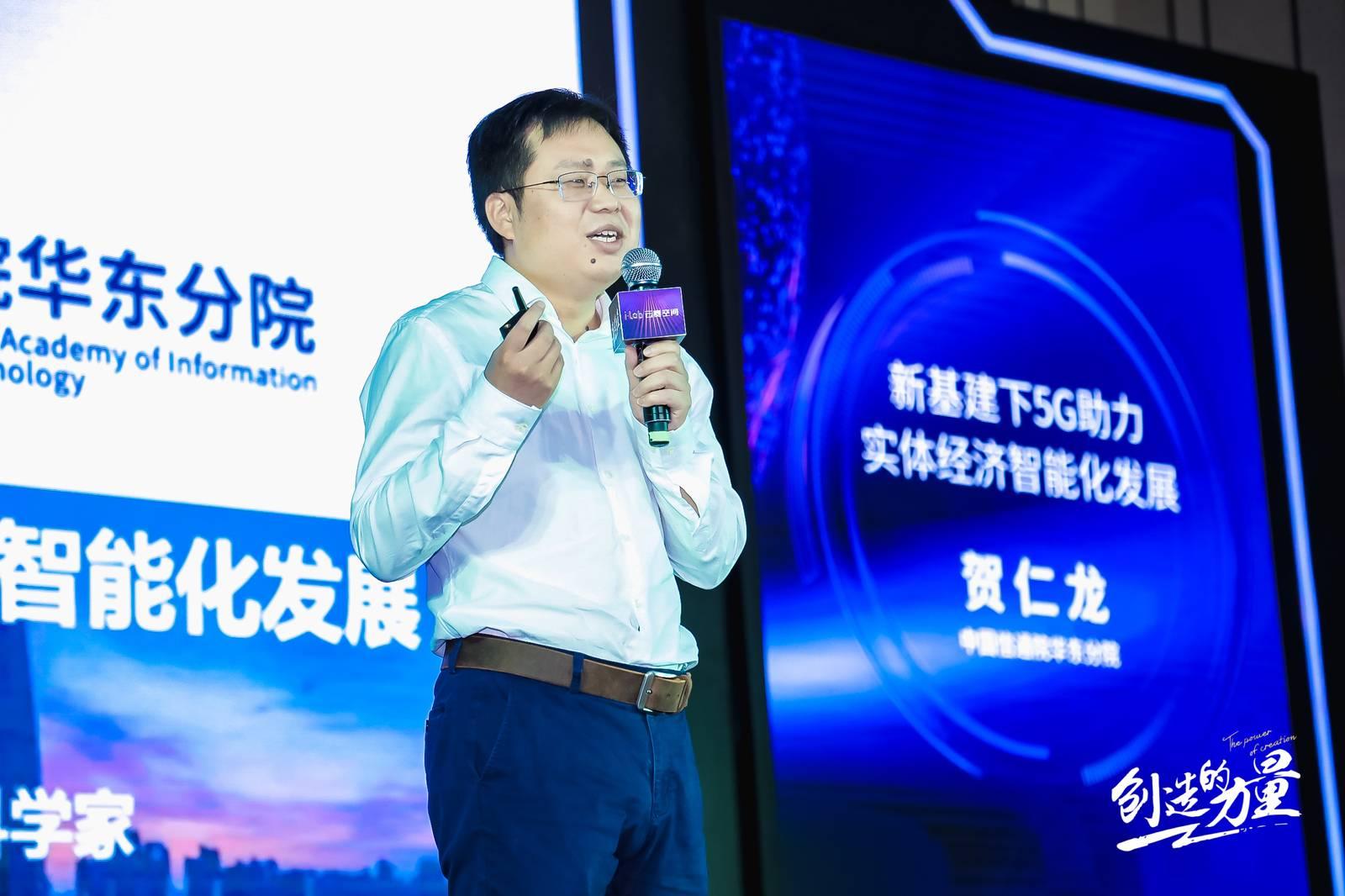 中国信通院华东分院首席科学家贺仁龙