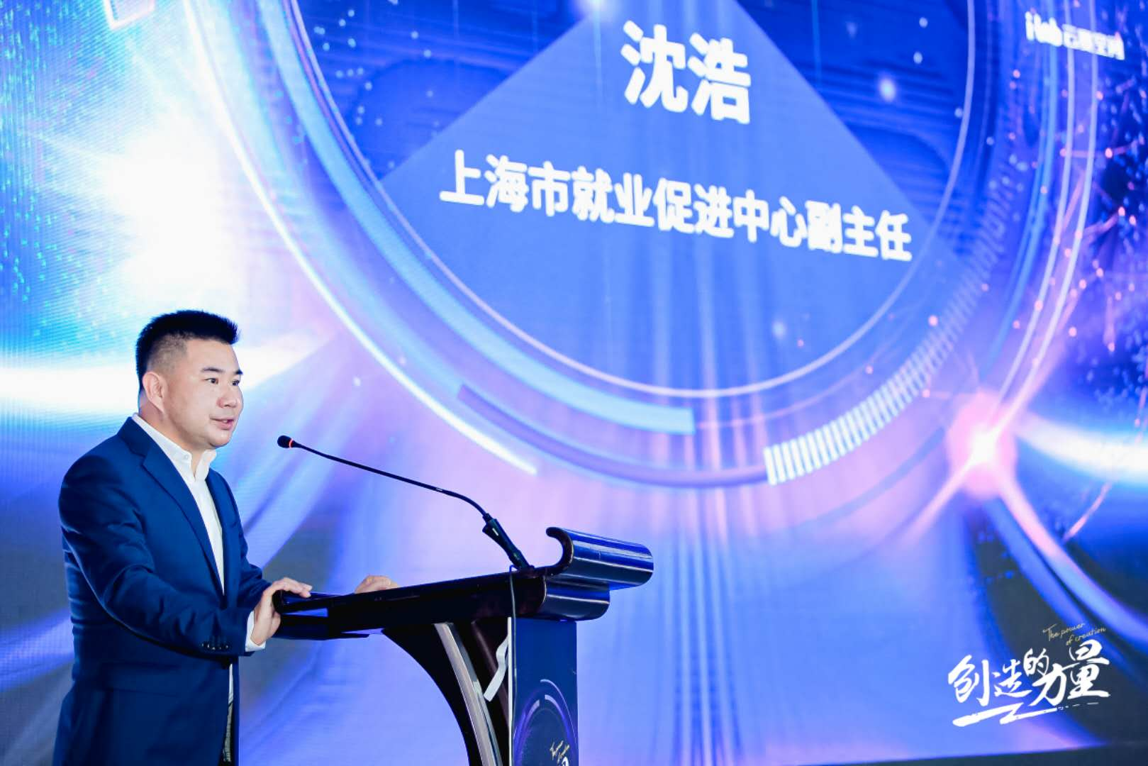 上海市就业促进中央副主任沈浩