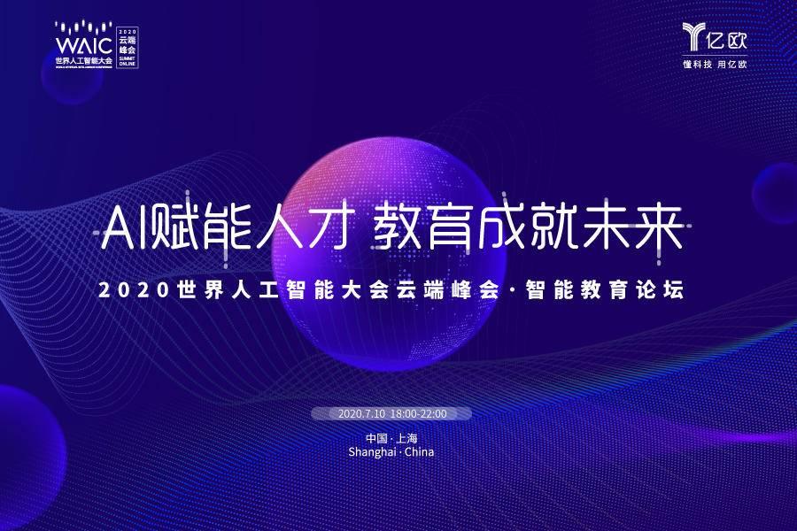 爱乐奇确认参加世界人工智能大会·智能教育论坛