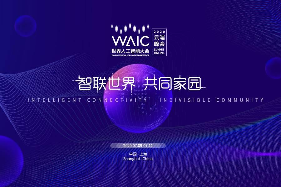 """2020世界人工智可在我��族能大会云端峰会""""3D虚拟AI家园""""发布"""