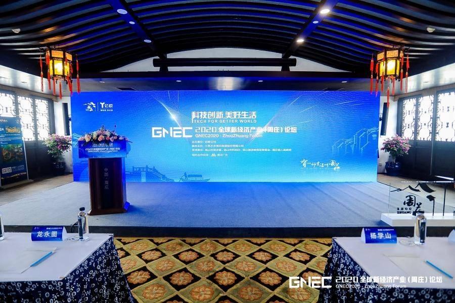 科技让生活更美好,GNEC全球新经济产业(周庄)论坛圆满结束