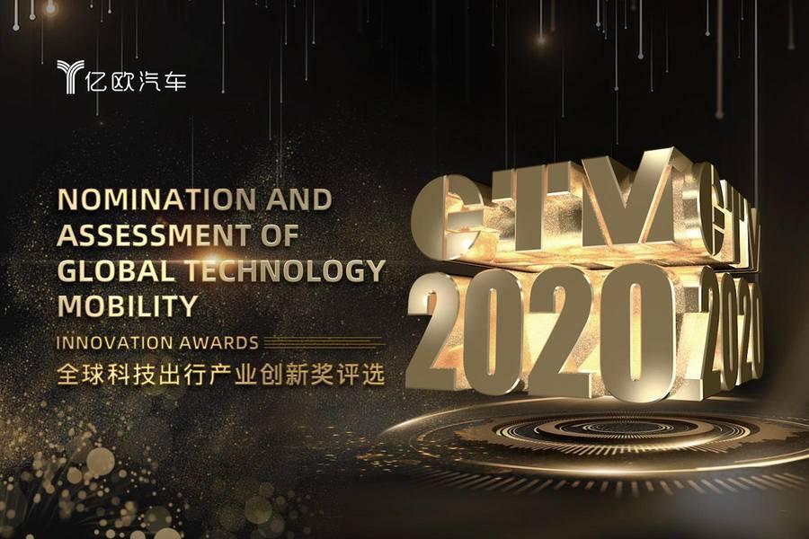 2020全球科技出行產業創新獎評選正式啟動,尋找新10年的王者