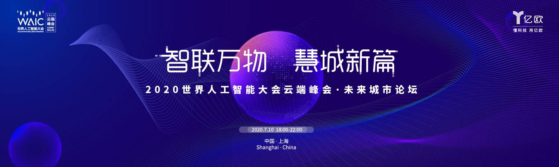 2020世界人工智能大会云端峰会·未来城市论坛