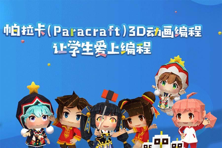 首发丨获500万天使轮融资,帕拉卡独创3D动画与编程创作平台