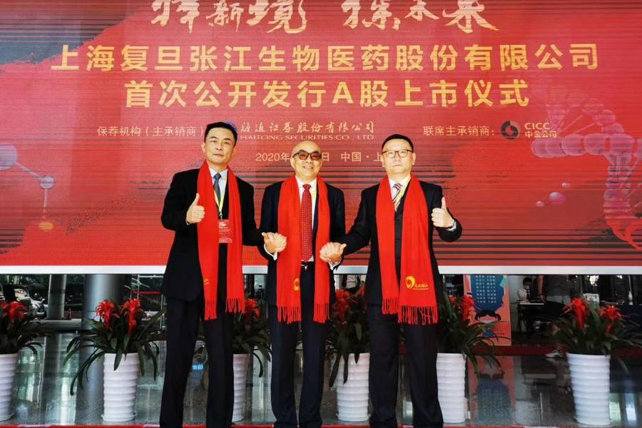 """又一双平台上市公司诞生,光动力药物研发企业复旦张江登陆""""科创板"""""""