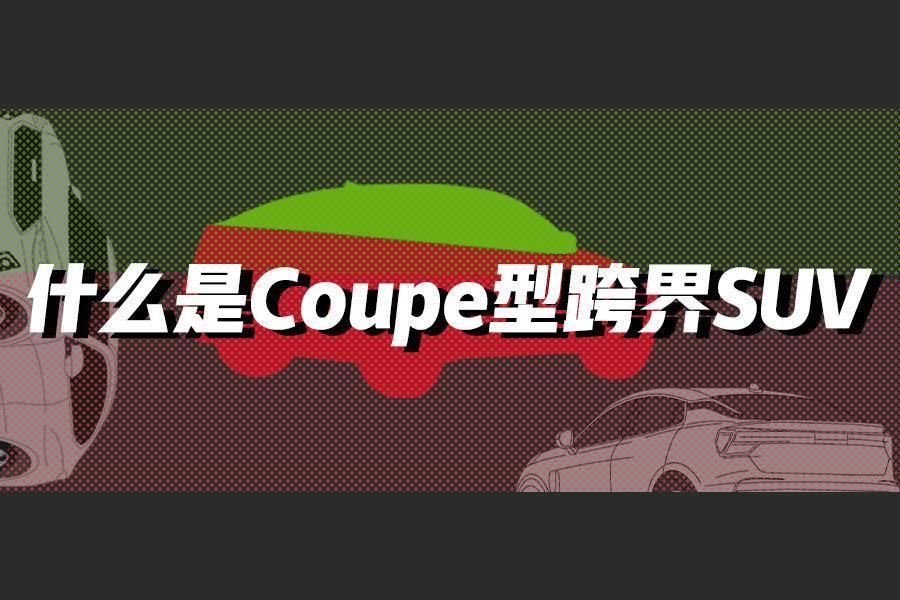 SUV,跨界车,宝马X6,coupe车型,轿跑SUV