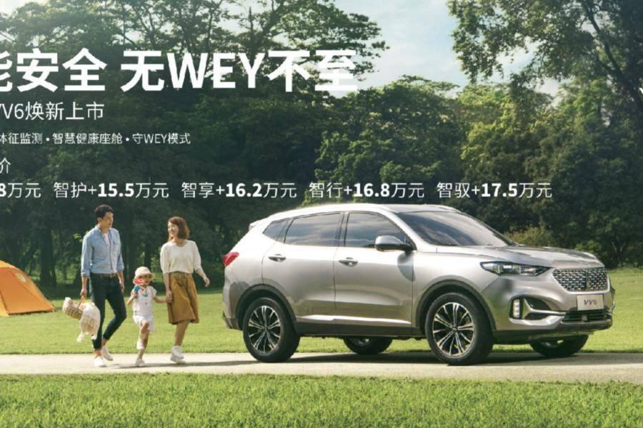 """起售价14.80万元,""""加量不加价""""的2021款WEY VV6"""