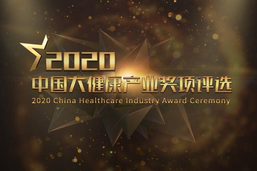 分布式创新加速健康生态重构,2020年大健康产业奖项评选震撼发声