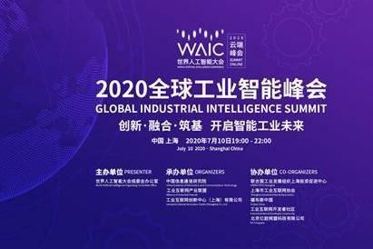 2020全球工业智能峰会启动, 赋能中国工业智能发展