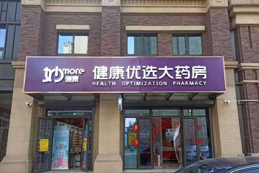 """健康科技赋能,助力药店形成""""健、医、药、保""""闭环"""
