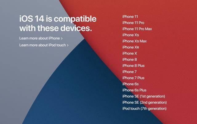 亿欧:iOS 14支持机型一览/WWDC20