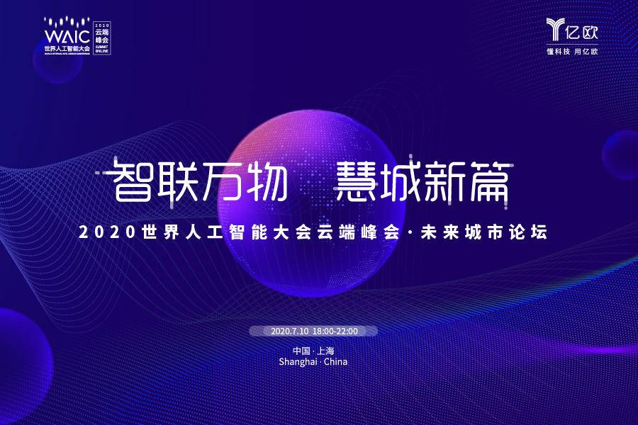 西井科技COO章嶸確認參加2020WAIC云端峰會·未來城市論壇