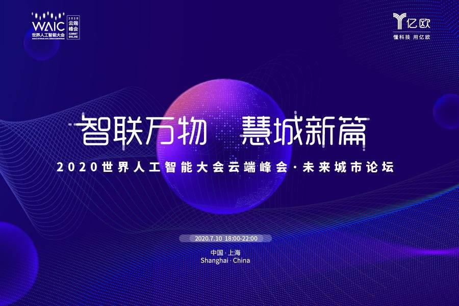 明略科技创始人姜平确认参加2020WAIC云端峰会·未来城市论坛