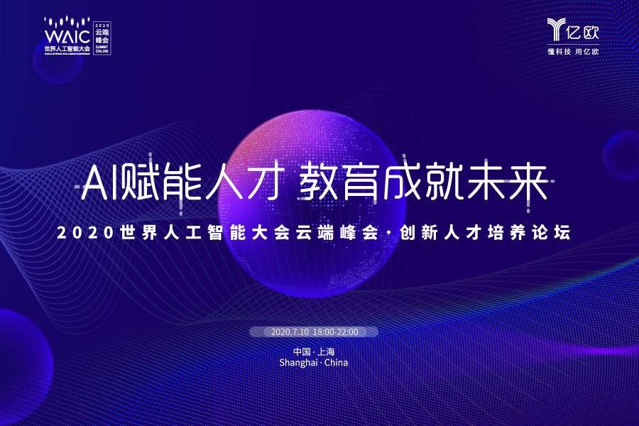 影创科技联合创始人胡金鑫确认参加世界人工智能大会·创新人才培养论