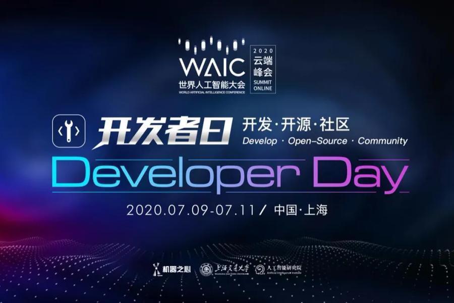 WAIC·开发者年度盛会「上线」:AI开发者做主角