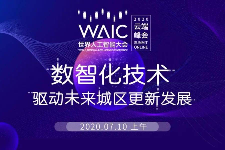 WAIC,AI,数智化,WAIC